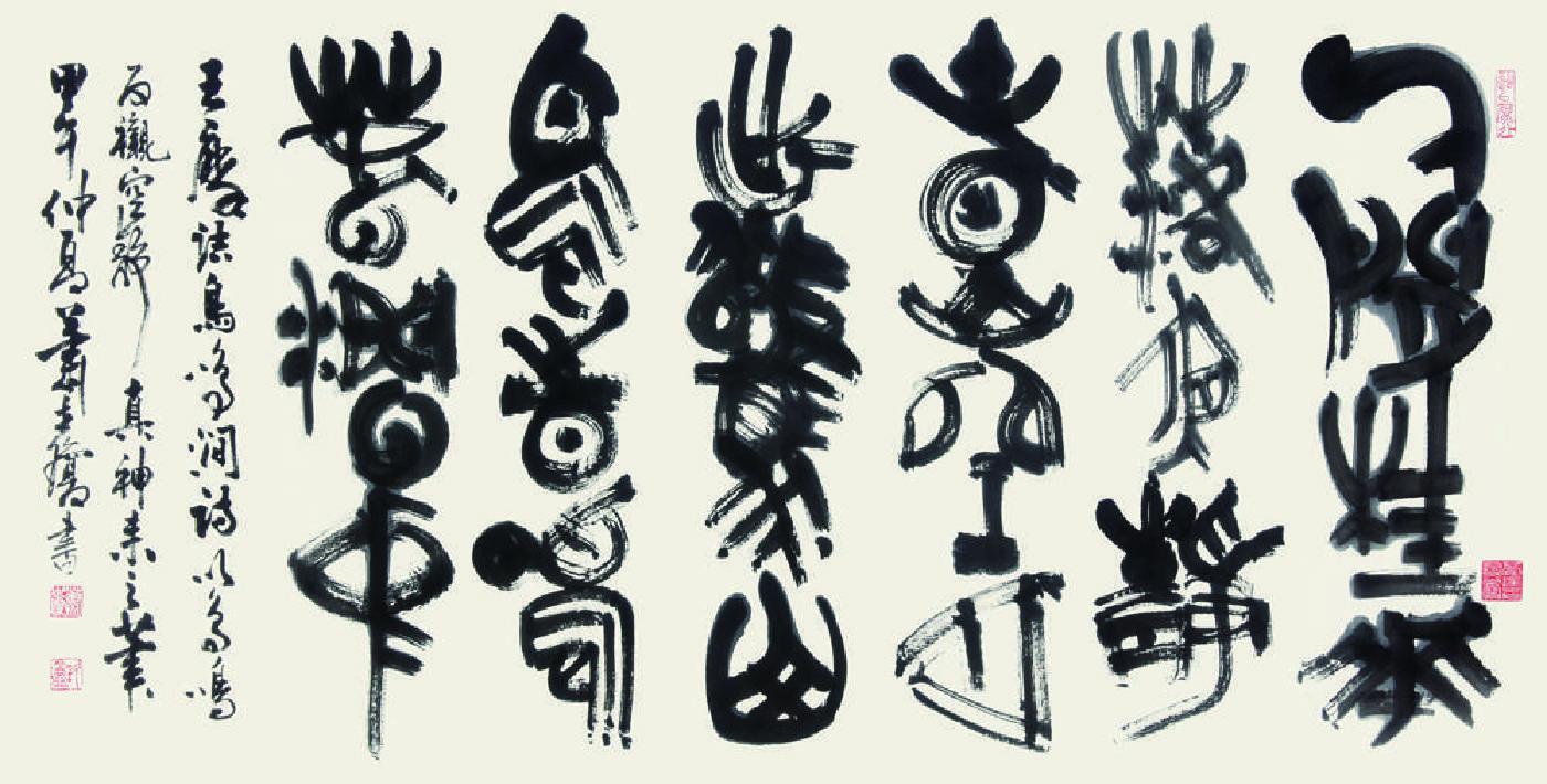 蕭世瓊 《王摩詰〈鳥鳴澗〉》 2015  70×138公分  篆書/雙層宣紙