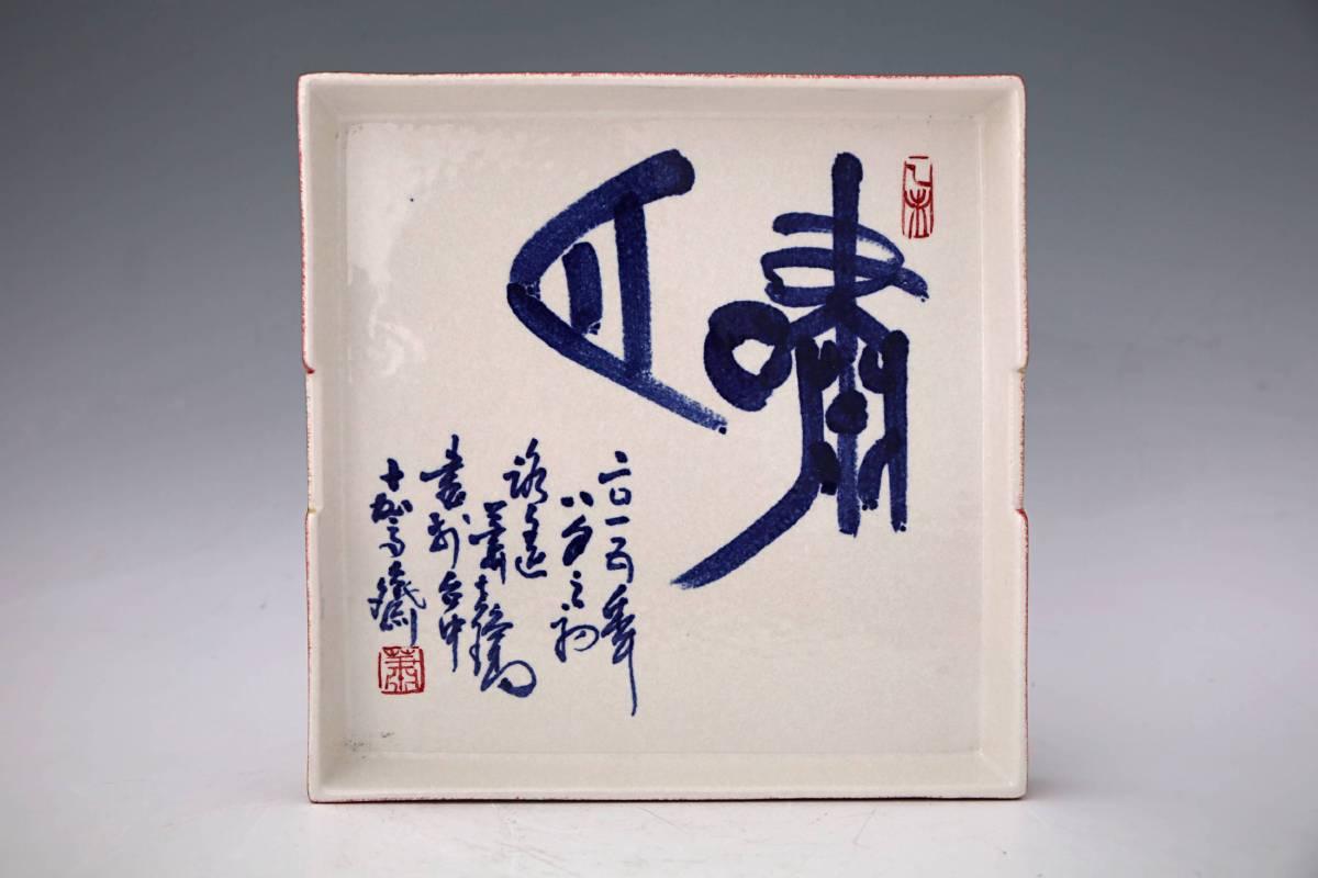 蕭世瓊 《書法國宴二代花器2》 2015  27×27公分
