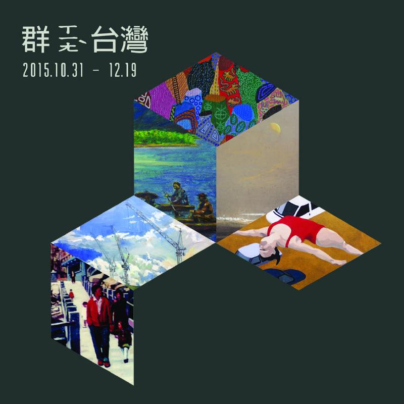 群ㄒㄧㄤˋ台灣 LOGO