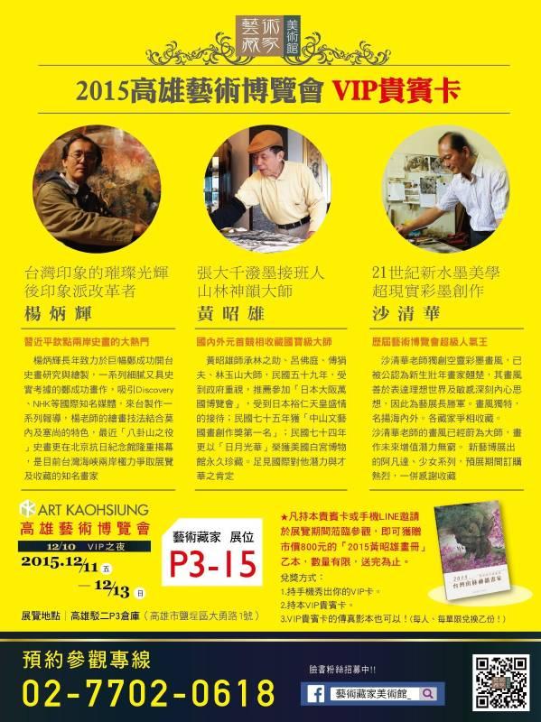 2015高雄藝博電子VIP貴賓卡_展覽介紹