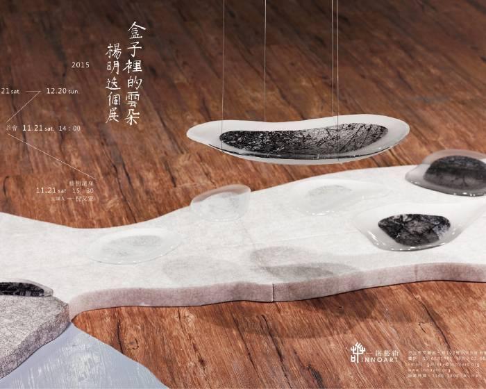 一諾藝術【盒子裡的雲朵】楊明迭個展