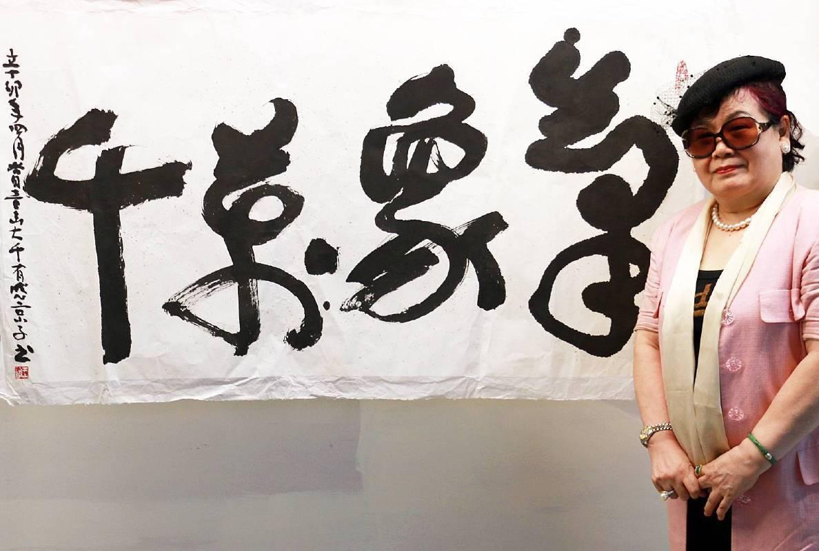 王京子與作品合照