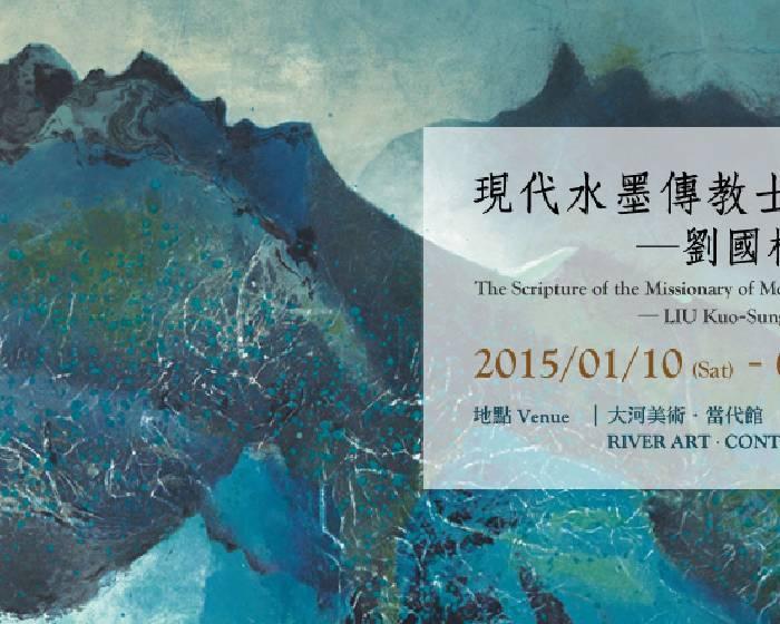 大河美術:【現代水墨傳教士的聖經 】劉國松版畫展