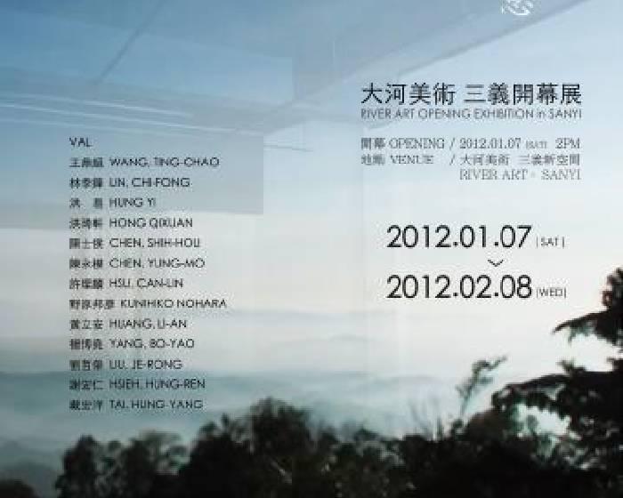 大河美術 River Art【山‧意】大河美術三義開幕展