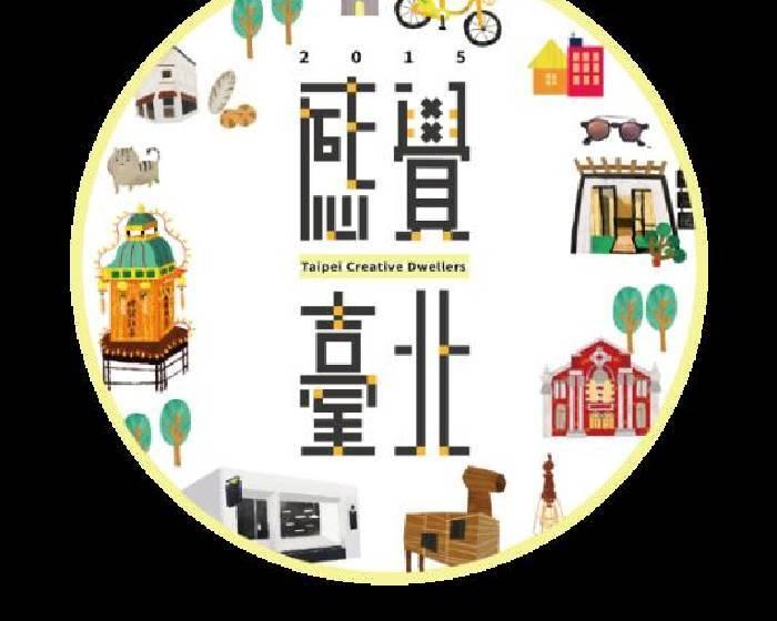 臺北市政府文化局【感覺臺北】2015 臺北創意聚落
