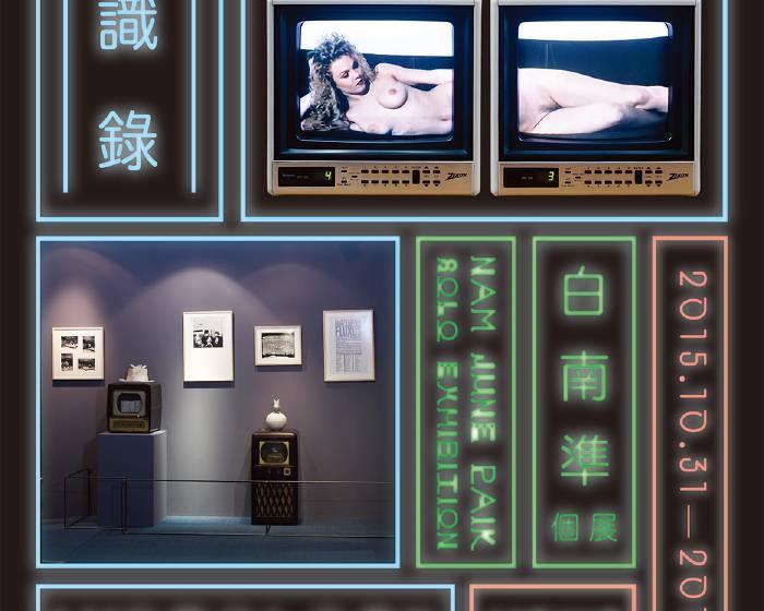 藝術計劃【Videology 意識錄】白南準個展