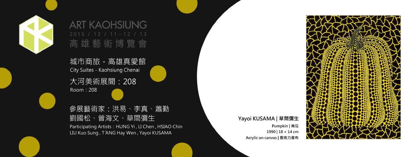 2015高雄藝術博覽會