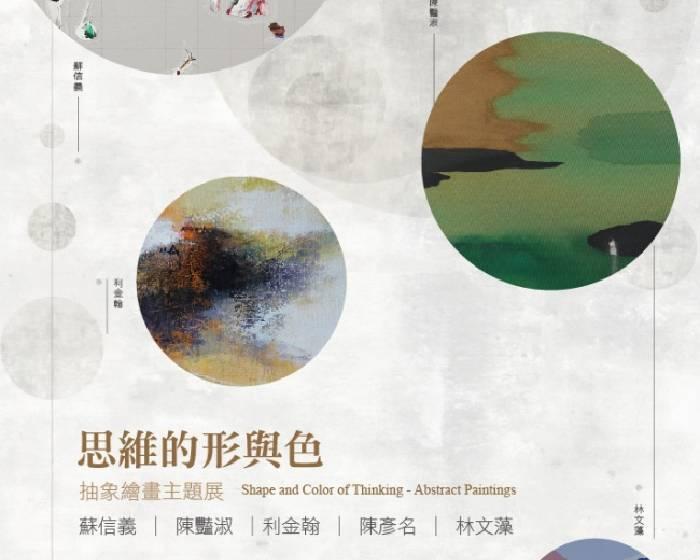 新思惟人文空間【思維的形與色】抽象繪畫主題展