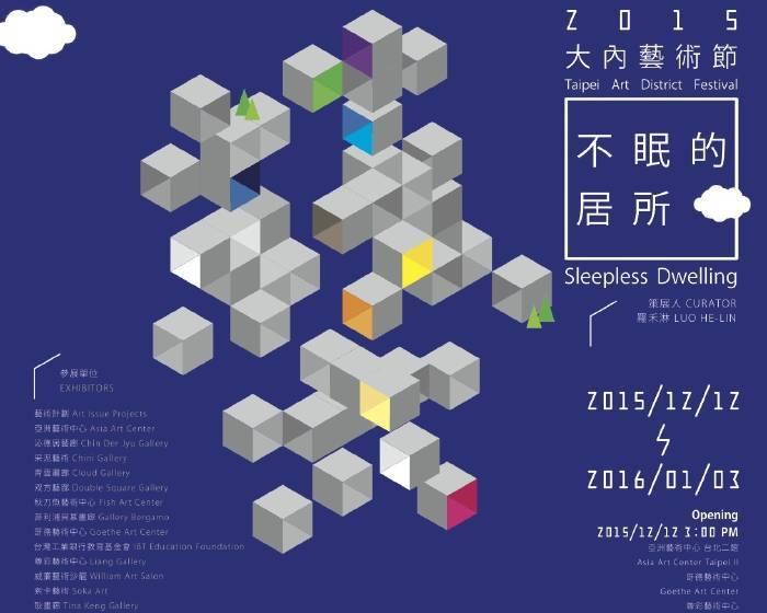2015大內藝術節【不眠的居所】音樂Party,邀請獨立樂團輪番上陣