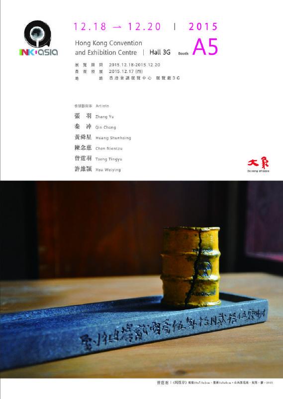 【2015 Ink Asia 藝術博覽會】  展位: A5