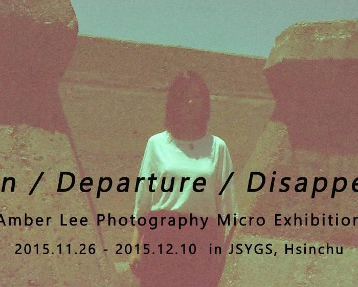 江山藝改所 Jiang Shan Yi Gai Suo【Oblivion / Departure