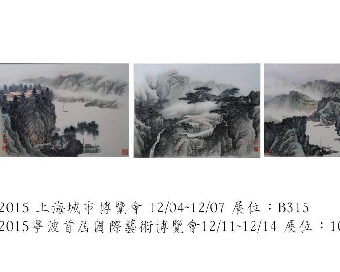 【2015上海城市博覽會12/4~12/7_展位B315】