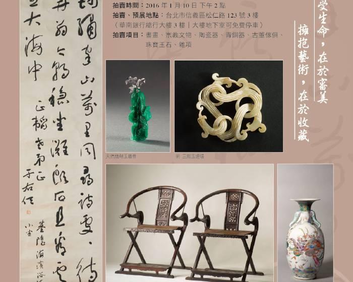 台灣藝術行政暨管理學會【2016文物與書畫藝術年度拍賣會】