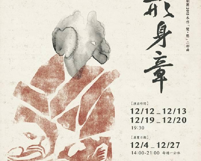 兜空間藝廊x那個劇團【形 身 章】2015冬作表演
