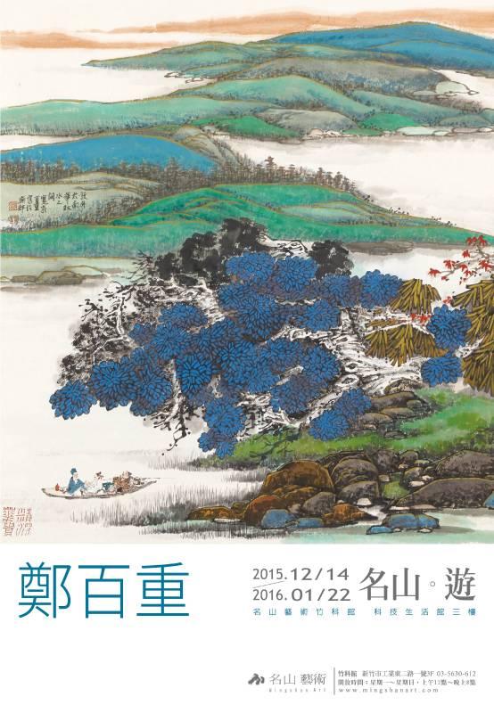 名山.遊-典藏展