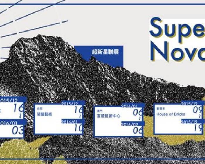 自由人藝術公寓【第四屆超新星】國際新秀交流展