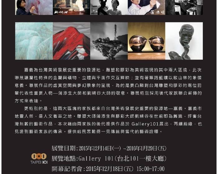 101畫廊【雕塑與膠彩的藝術傳承 】