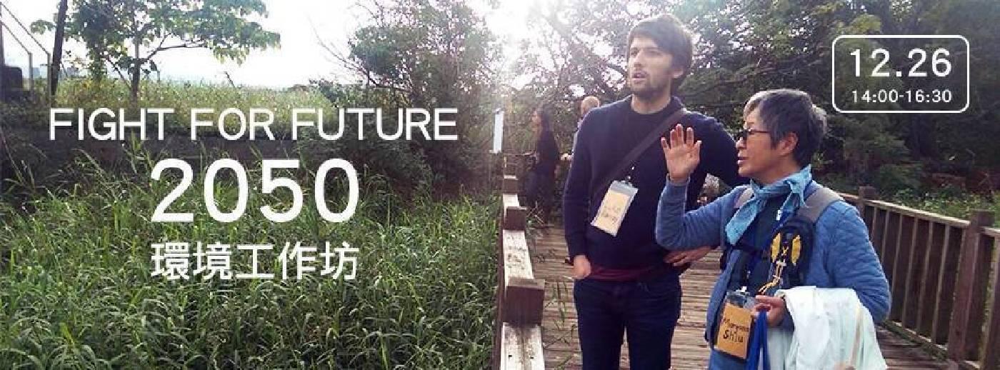 FIGHT FOR FUTURE:2050環境工作坊