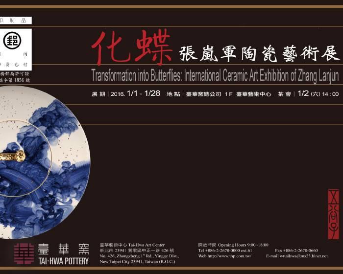臺華藝術中心【化蝶-張嵐軍陶瓷藝術展】