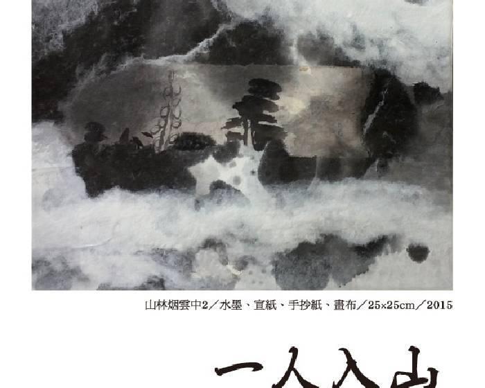 M畫廊【一人入山】劉文德個展