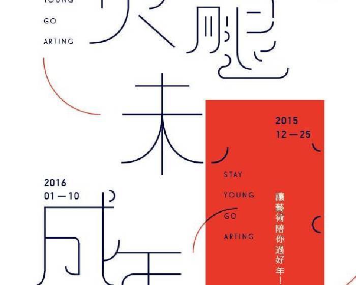 WINWIN ART 未藝術【火腿 未,成年】