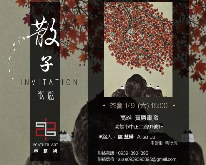 串藝術【道 • 心】散子油畫台灣巡迴個展  (高雄展)