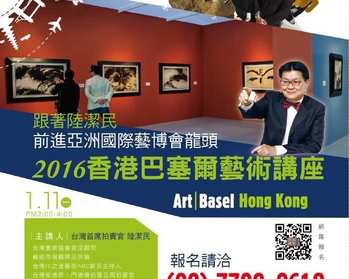 藝術藏家美術館【跟著陸潔民 前進2016香港巴塞爾】香港 巴塞爾藝術博覽會與亞太藝術的興起(講座)