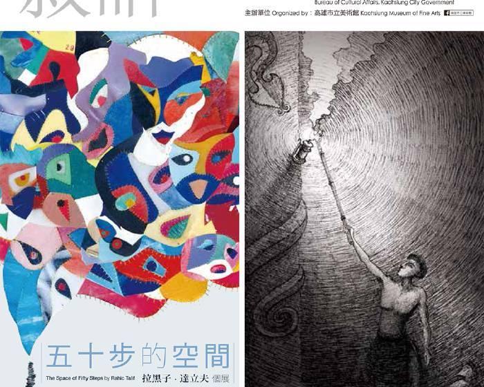 高雄市立美術館【邊界敘譜】撒古流vs拉黑子雙個展