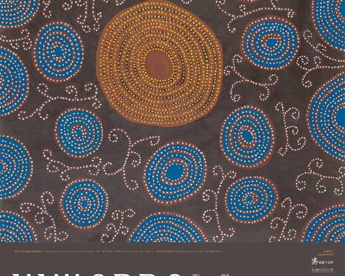 高雄市立美術館【坎寧路澳洲當代原住民藝術展】