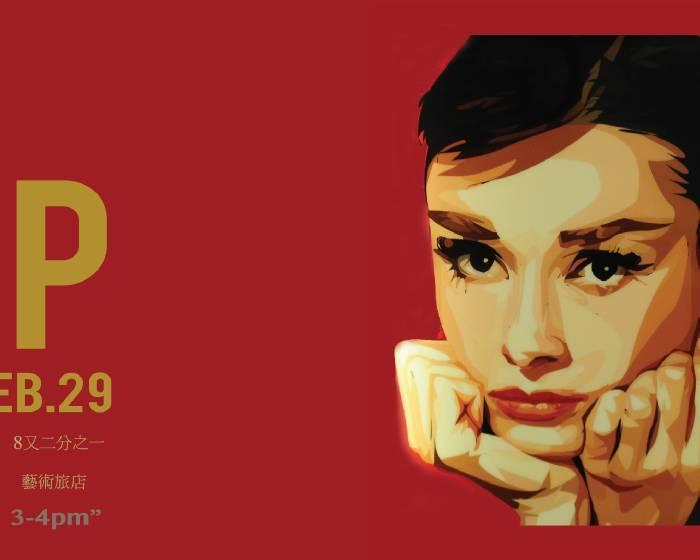 8又二分之一【POP 電影平面家妝設計展】Famous PopArt Gallery x 821s