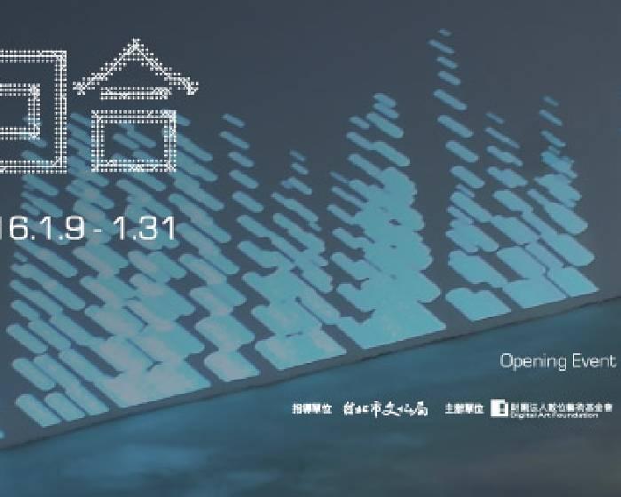 台北數位藝術中心【第三回合】沈聖博紀念展