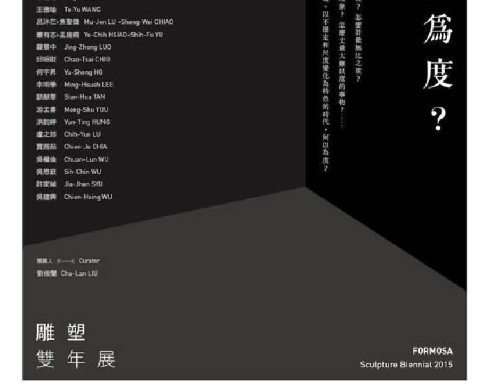 駁二藝術特區【何以為度?】2015 FORMOSA 雕塑雙年展
