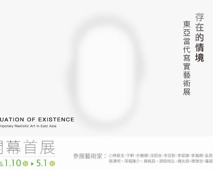 毓繡美術館【存在的情境】東亞當代寫實藝術展