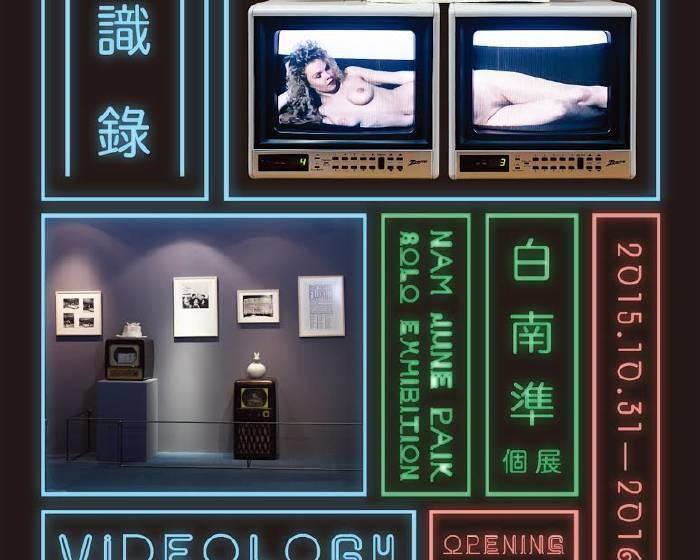 藝術計劃【回看意識】白南準專題論壇
