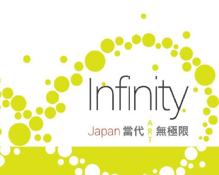台北文化創意協會【日本無極限當代藝術展會】
