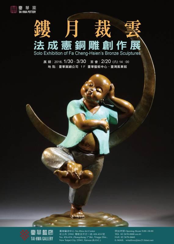 鏤月裁雲 -法成憲銅雕創作展 廣告