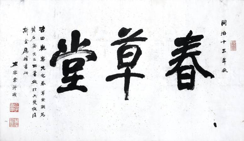 左宗棠,《春草堂》。