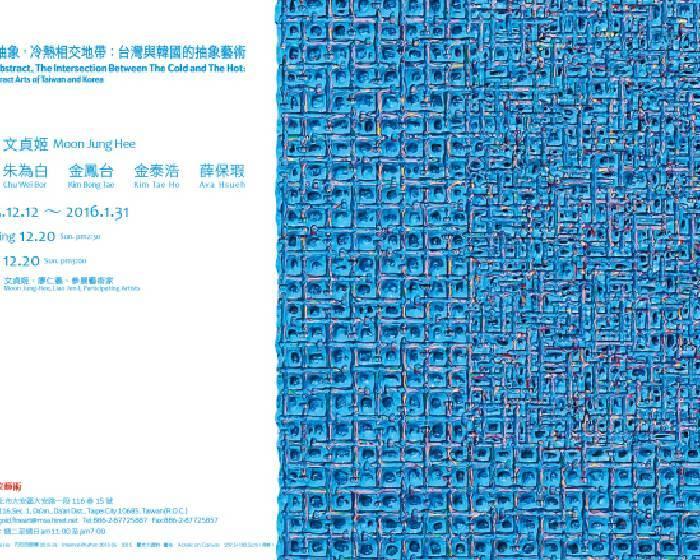 赤粒藝術【另類抽象,冷熱相交地帶】台灣與韓國的抽象藝術