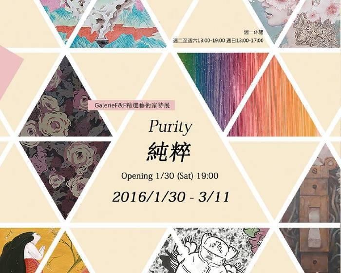 Galerie F&F【純粹 Purity】精選藝術家年度特展