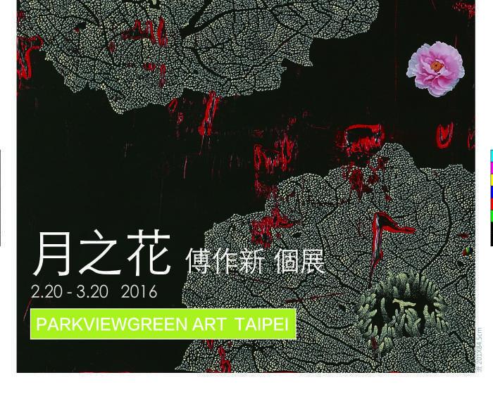 僑福芳草地畫廊【月之花】傅作新 雙地新作發表