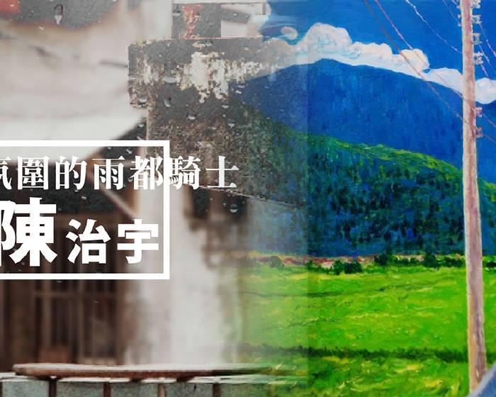 陳治宇:油彩畫裡的台灣指南,捕捉氛圍的雨都騎士