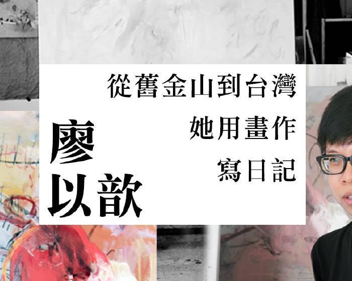 廖以歆:從舊金山到台灣,他用畫作寫日記