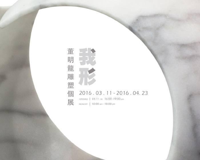 當代一畫廊【我形】董明龍雕塑個展