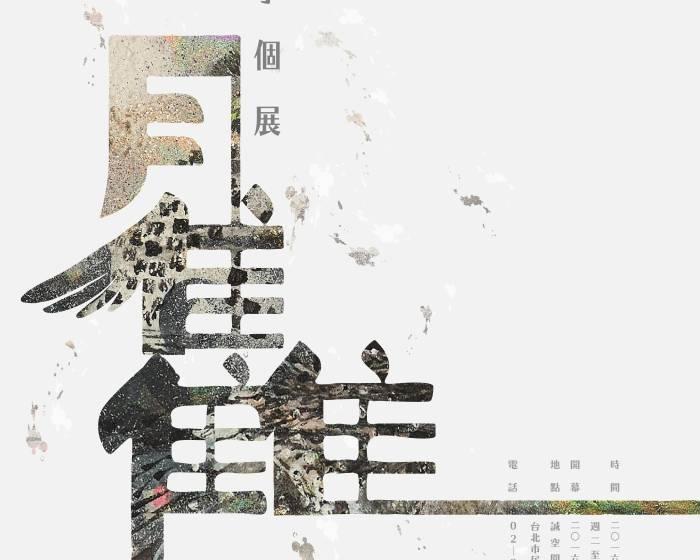 誠空間【三月雥】高甄斈個展