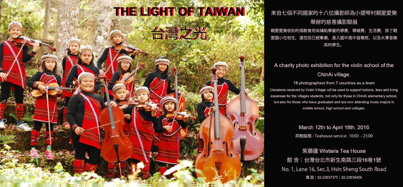 《台灣之光》慈善攝影展