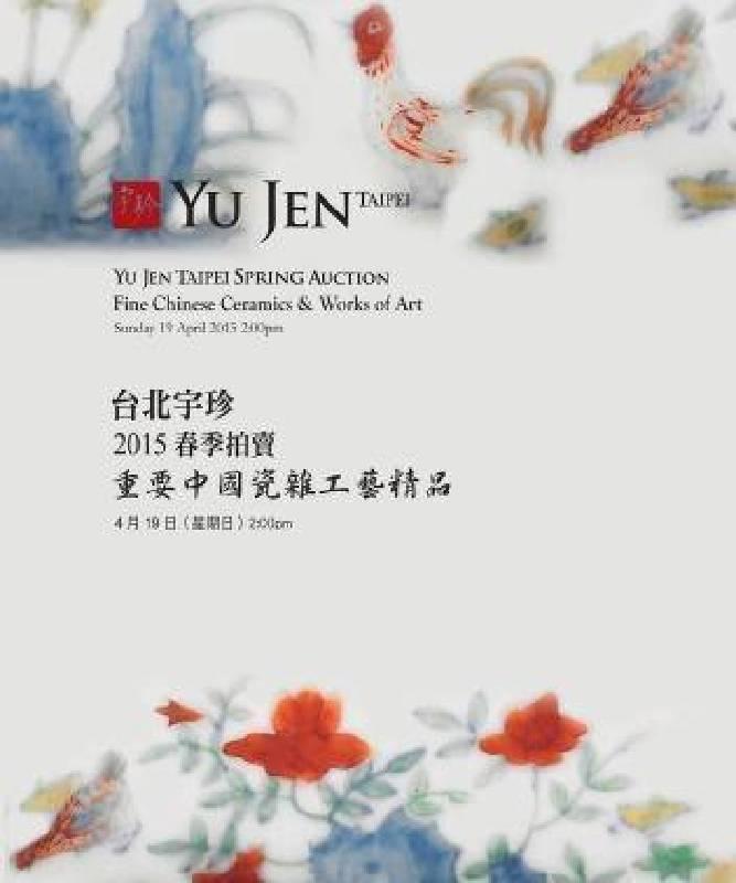 重要中國瓷雜工藝精品
