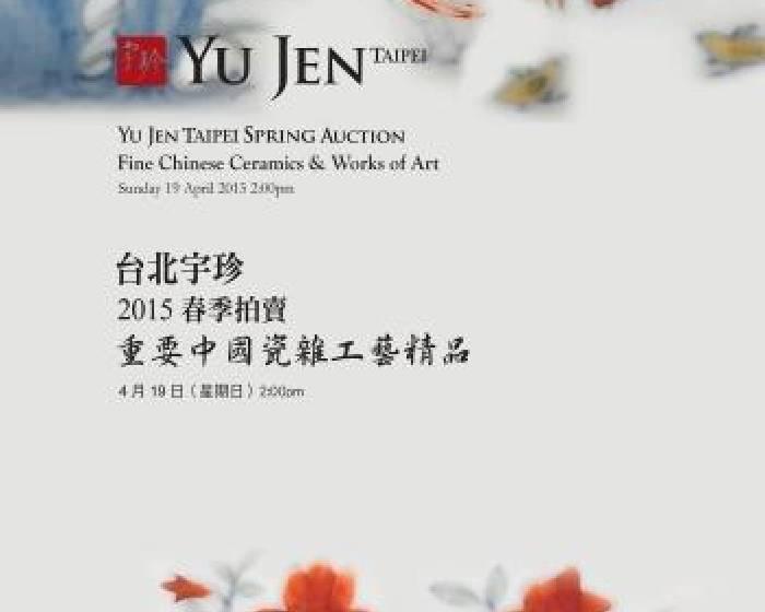 宇珍國際藝術【台北宇珍 2015 春季拍賣】