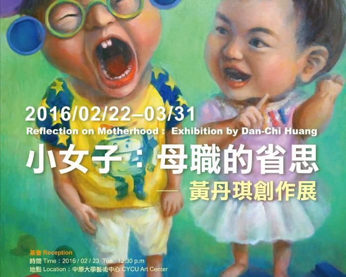 中原大學藝術中心【小女子母職的省思】黃丹琪創作展