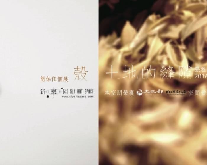 新樂園藝術空間【殼 X 土地的縫隙】簡佑任X張雅萍 雙個展