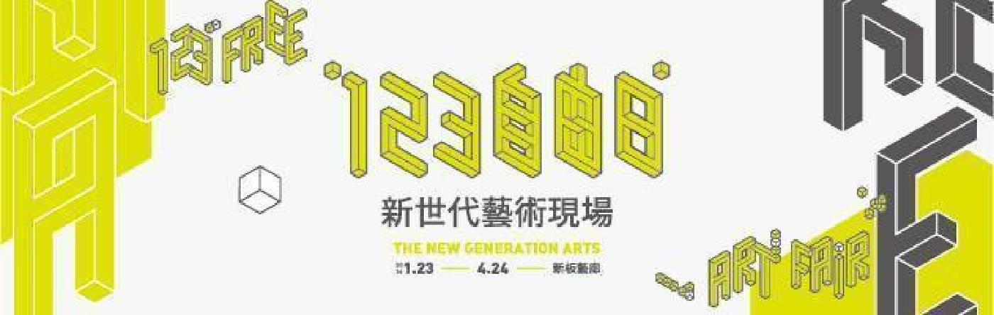 123自由日-新世代藝術現場